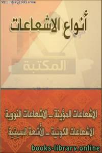 قراءة و تحميل كتاب  أنواع الاشعاعات PDF