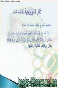 قراءة و تحميل كتاب التأثيرات البيولوجية للإشعاعات المؤينة PDF