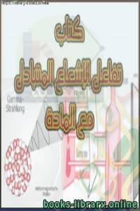 قراءة و تحميل كتاب  تفاعل الإشعاع المتبادل مع المادة PDF