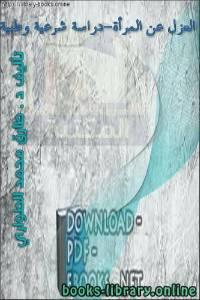 قراءة و تحميل كتاب العزل عن المرأة-دراسة شرعية وطبية PDF