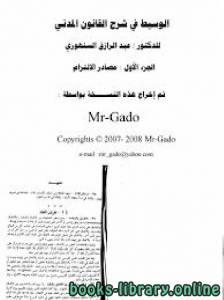 قراءة و تحميل كتاب الوسيط الجزء الأول مصادر الالتزام PDF