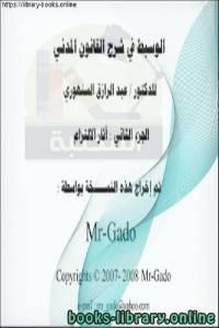 قراءة و تحميل كتاب الوسيط الجزء الثاني آثار الالتزام PDF