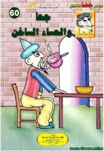 قراءة و تحميل كتاب جحا والحساء الساخن PDF