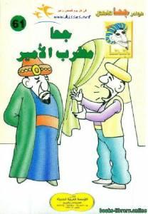 قراءة و تحميل كتاب جحا مطرب الأمير PDF