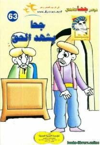 قراءة و تحميل كتاب جحا يشهد الحق PDF