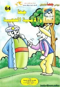 قراءة و تحميل كتاب جحا والأمنية العجيبة PDF