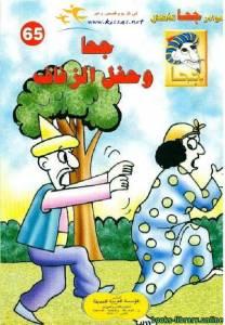قراءة و تحميل كتاب جحا وحفل الزواج PDF