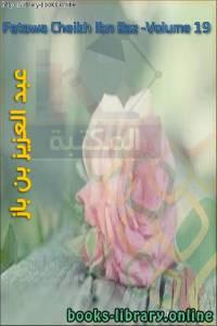 قراءة و تحميل كتاب  Fatawa Cheikh Ibn Baz -Volume 19 مجموع فتاوى ومقالات متنوعة [ الجزء التاسع عشر ] أ   PDF