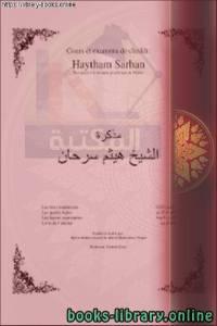 قراءة و تحميل كتاب Cours et examens de cheikh Sarhan أربعة كتب في التوحيد وأسئلة عليها: مذكرة الشيخ سرحان PDF
