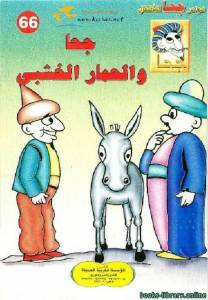 قراءة و تحميل كتاب جحا والحمار الخشبي PDF