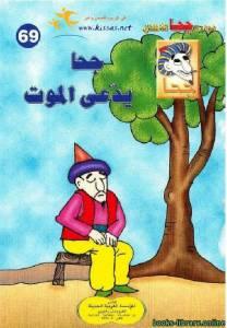 قراءة و تحميل كتاب جحا يدعي الموت PDF