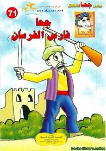 قراءة و تحميل كتاب جحا فارس الفرسان PDF