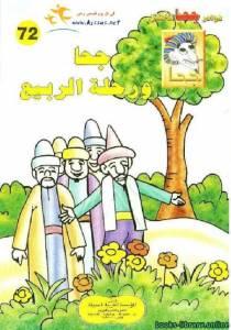 قراءة و تحميل كتاب جحا ورحلة الربيع PDF