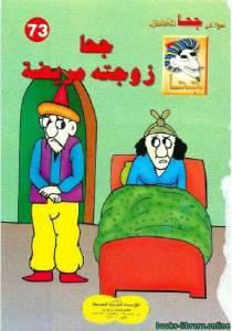 قراءة و تحميل كتاب جحا زوجته مريضة PDF