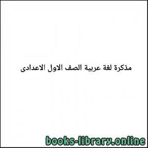 قراءة و تحميل كتاب مذكرة لغة عربية الصف الاول الاعدادى PDF