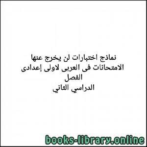 قراءة و تحميل كتاب نماذج اختبارات لن يخرج عنها الامتحانات في العربي لأولى اعدادى الفصل الدراسى الثانى  PDF