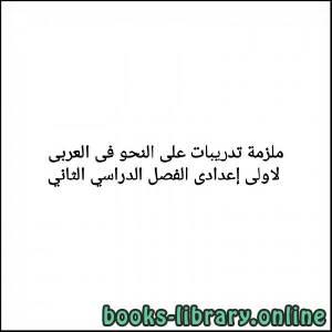 قراءة و تحميل كتاب ملزمة تدريبات على النحو في العربي لأولى اعدادى الفصل الدراسى الثانى  PDF