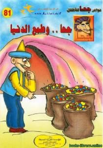 قراءة و تحميل كتاب جحا وطمع الدنيا PDF