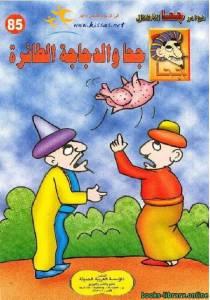 قراءة و تحميل كتاب جحا والدجاجة الطائرة PDF