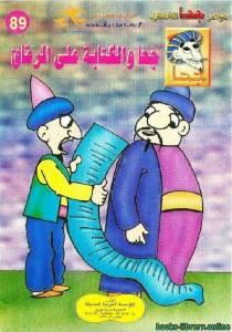قراءة و تحميل كتاب جحا والكتابة علي الرقاق PDF