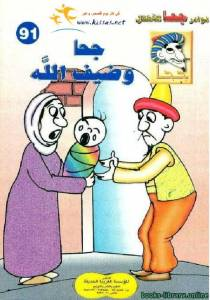 قراءة و تحميل كتاب جحا وضيف الله PDF