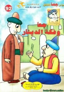 قراءة و تحميل كتاب جحا وفكة الدينار PDF