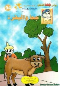 قراءة و تحميل كتاب جحا والبقرة PDF