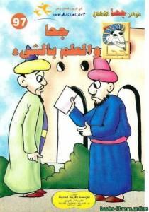 قراءة و تحميل كتاب جحا والعلم بالشيء PDF