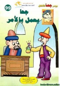 قراءة و تحميل كتاب جحا يعمل بالأمر PDF