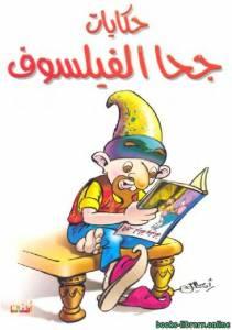 قراءة و تحميل كتاب حكايات جحا الفيلسوف PDF