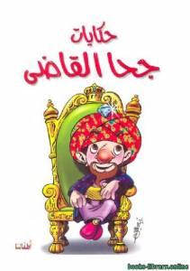 قراءة و تحميل كتاب حكايات جحا القاضي PDF