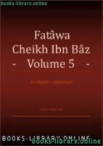 قراءة و تحميل كتاب Compilation des Fatwas de Cheikh Ibn Baz - Volume 5 مجموع فتاوى ومقالات متنوعة [ الجزء الخامس ] PDF