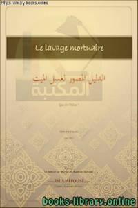 قراءة و تحميل كتاب La toilette mortuaire دليل مصور لغسل الميت PDF