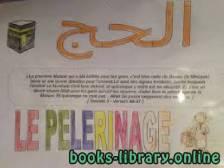 قراءة و تحميل كتاب Le pélerinage expliqué aux enfants دليل الحج للأطفال PDF