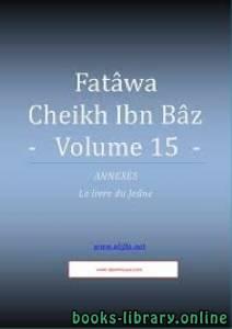 قراءة و تحميل كتاب Compilation des Fatwas de Cheikh Ibn Baz - Volume 15- مجموع فتاوى ومقالات متنوعة [ الجزء الخامس عشر ] PDF