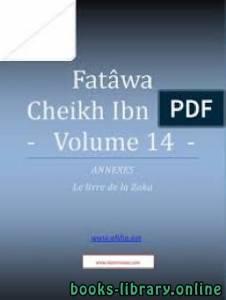 قراءة و تحميل كتاب Compilation des Fatwas de Cheikh Ibn Baz - Volume 14 - مجموع فتاوى ومقالات متنوعة [ الجزء الرابع عشر ] PDF