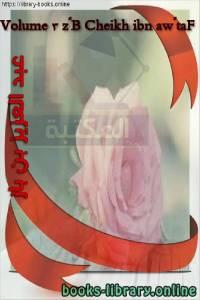قراءة و تحميل كتاب Fatâwa Cheikh ibn Bâz Volume 3 مجموع فتاوى ومقالات متنوعة [ الجزء الثالث ] PDF