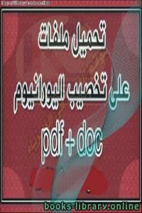 قراءة و تحميل كتاب تخصيب اليورانيوم PDF