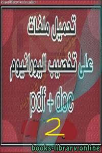 قراءة و تحميل كتاب تخصيب اليورانيوم 2  PDF