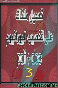 قراءة و تحميل كتاب تخصيب اليورانيوم 3 PDF