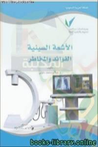 قراءة و تحميل كتاب الأشعة السينية الفوائد والمخاطر PDF