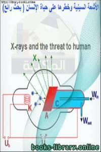قراءة و تحميل كتاب الأشعة السينية وخطرها على حياة الإنسان ـ بحث رائع PDF