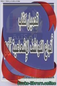 قراءة و تحميل كتاب الكواشف الإشعاعية  PDF