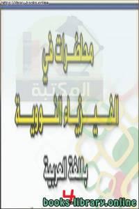 قراءة و تحميل كتاب محاضرات في الفيزياء النووية Lectures in nuclear physics 4 PDF