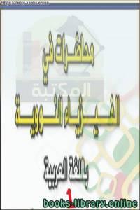 قراءة و تحميل كتاب محاضرات في الفيزياء النووية  Lectures in nuclear physics 1 PDF