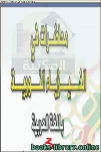 قراءة و تحميل كتاب محاضرات في الفيزياء النووية Lectures in nuclear physics 3 PDF