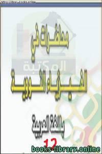 قراءة و تحميل كتاب محاضرات في الفيزياء النووية Lectures in nuclear physics 12 PDF