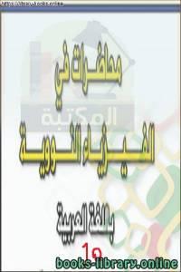 قراءة و تحميل كتاب محاضرات في الفيزياء النووية Lectures in nuclear physics 10 PDF