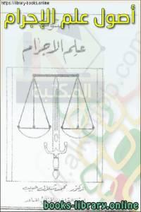 قراءة و تحميل كتاب  أصول علم الإجرام PDF