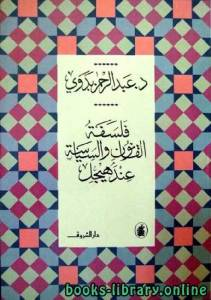 قراءة و تحميل كتاب  كتاب فلسفة القانون والسياسه عند هيجل PDF